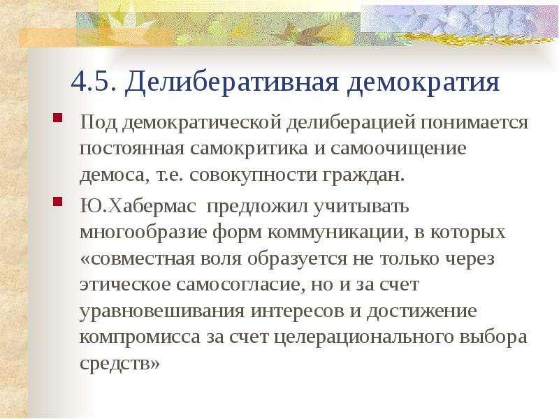 4. 5. Делиберативная демократия Под демократической делиберацией понимается постоянная самокритика и