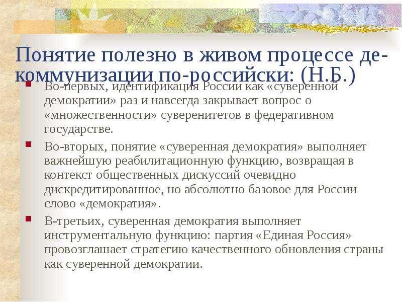 Понятие полезно в живом процессе де-коммунизации по-российски: (Н. Б. ) Во-первых, идентификация Рос