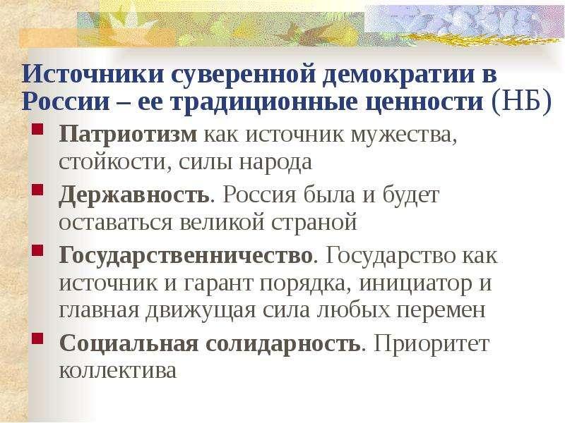 Источники суверенной демократии в России – ее традиционные ценности (НБ) Патриотизм как источник муж