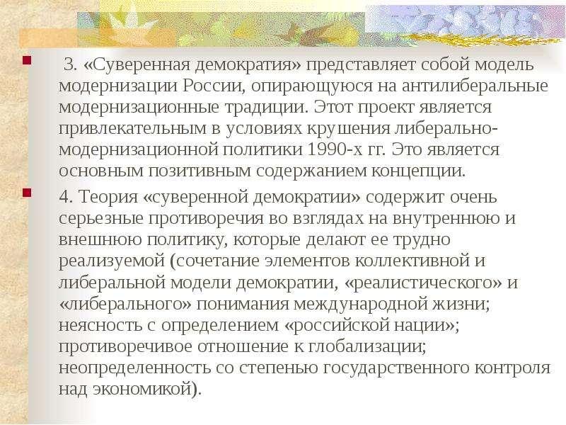 3. «Суверенная демократия» представляет собой модель модернизации России, опирающуюся на антилиберал
