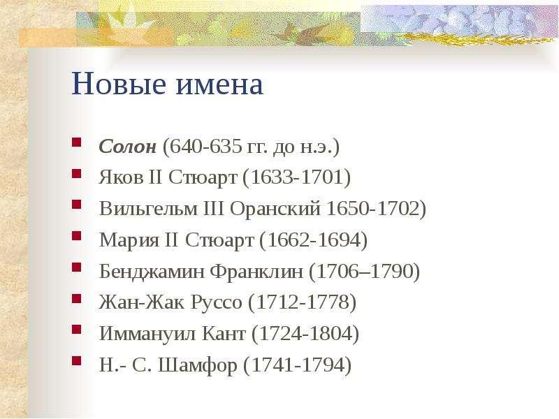 Новые имена Солон (640-635 гг. до н. э. ) Яков II Стюарт (1633-1701) Вильгельм III Оранский 1650-170