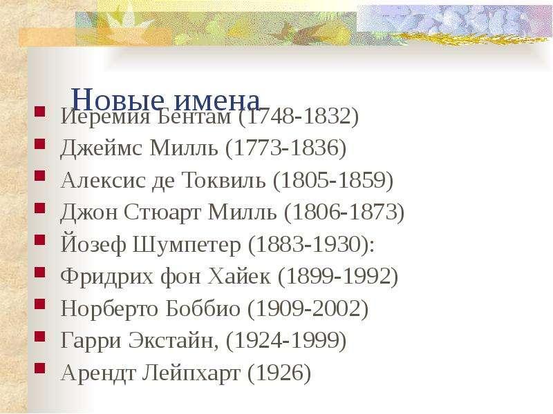 Новые имена Иеремия Бентам (1748-1832) Джеймс Милль (1773-1836) Алексис де Токвиль (1805-1859) Джон