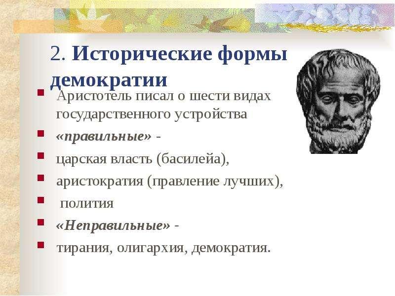 2. Исторические формы демократии Аристотель писал о шести видах государственного устройства «правиль