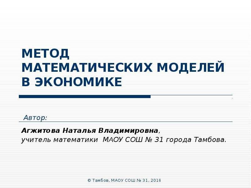 Презентация Метод математических моделей в экономике