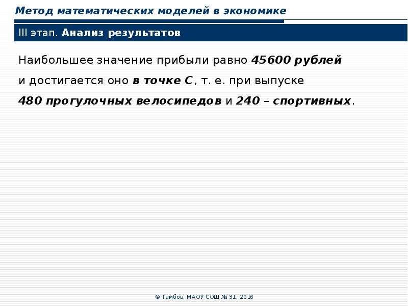 Метод математических моделей в экономике Наибольшее значение прибыли равно 45600 рублей и достигаетс
