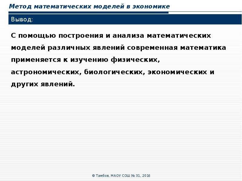 Метод математических моделей в экономике С помощью построения и анализа математических моделей разли