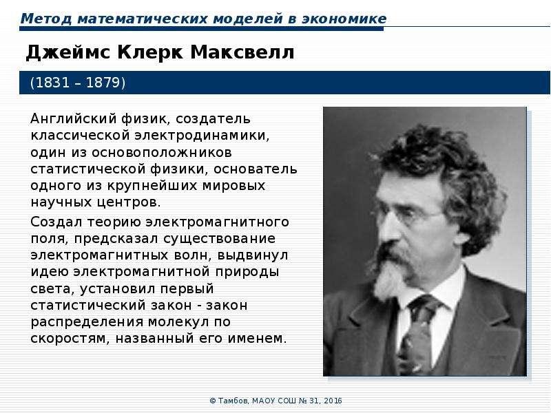 Метод математических моделей в экономике Английский физик, создатель классической электродинамики, о