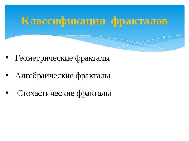 Классификация фракталов