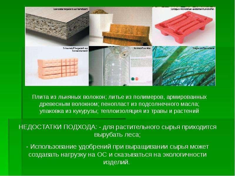 экологическая оценка строительных материалов