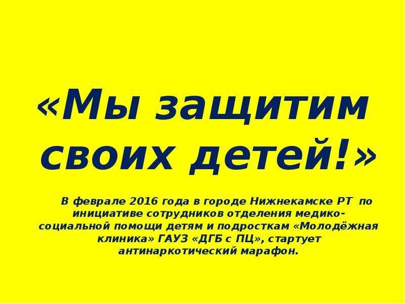 «Мы защитим своих детей!» В феврале 2016 года в городе Нижнекамске РТ по инициативе сотрудников отде