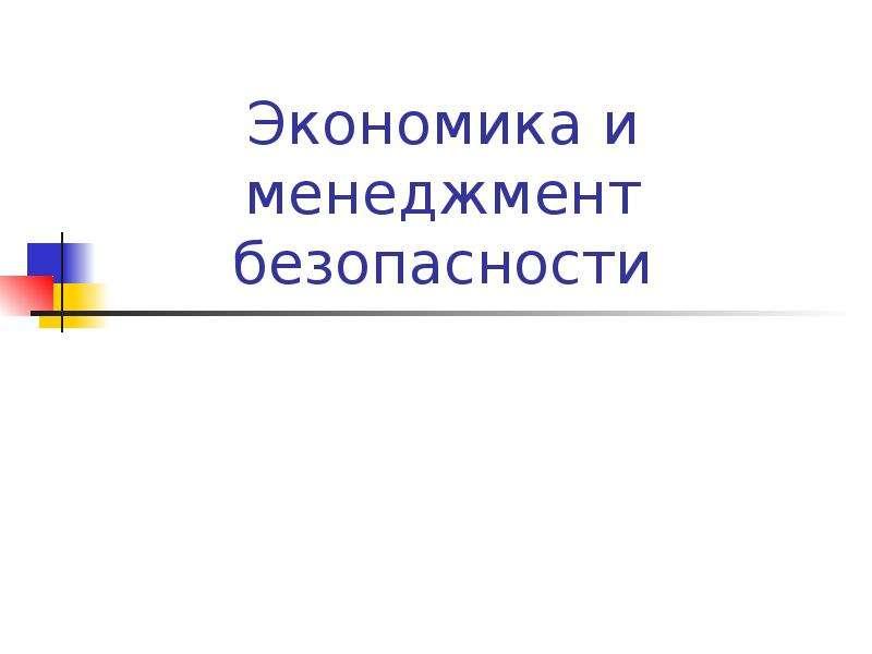 Презентация Теории экономики и управления безопасностью