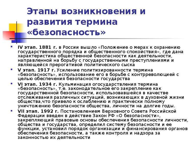 Этапы возникновения и развития термина «безопасность» IV этап. 1881 г. в России вышло «Положение о м