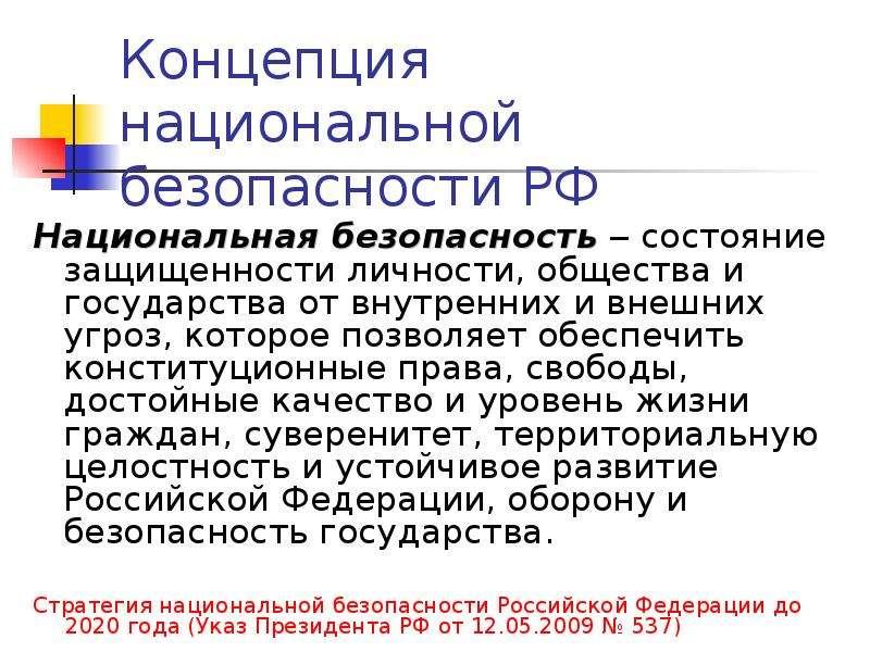 Концепция национальной безопасности РФ Стратегия национальной безопасности Российской Федерации до 2