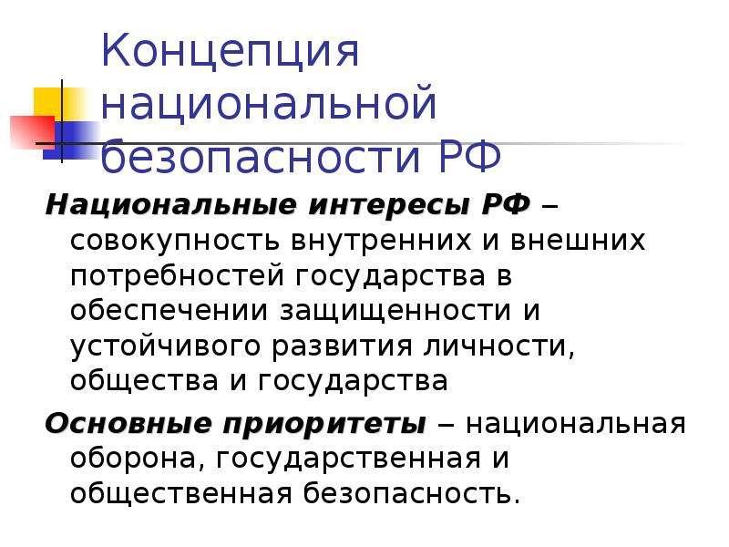 Концепция национальной безопасности РФ Национальные интересы РФ ‒ совокупность внутренних и внешних