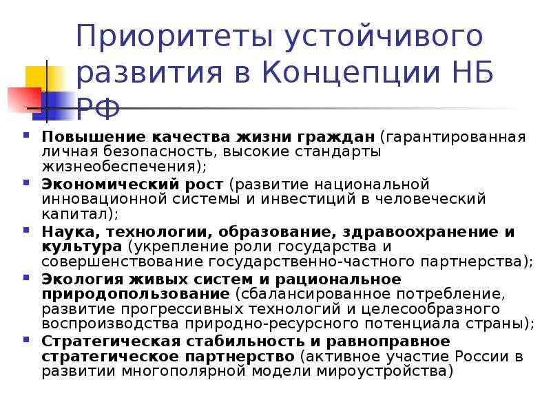 Приоритеты устойчивого развития в Концепции НБ РФ Повышение качества жизни граждан (гарантированная