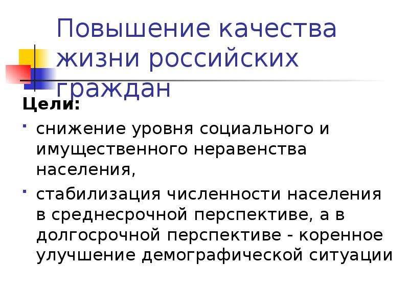 Повышение качества жизни российских граждан Цели: снижение уровня социального и имущественного нерав