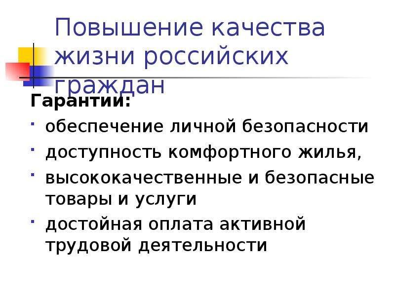 Повышение качества жизни российских граждан Гарантии: обеспечение личной безопасности доступность ко
