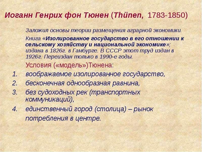 Иоганн Генрих фон Тюнен (Thünen, 1783-1850) Заложил основы теории размещения аграрной экономики. Кни