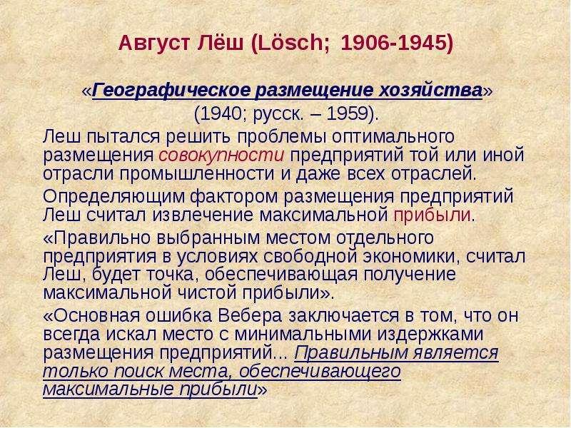 Август Лёш (Lösch; 1906-1945) «Географическое размещение хозяйства» (1940; русск. – 1959). Леш пытал