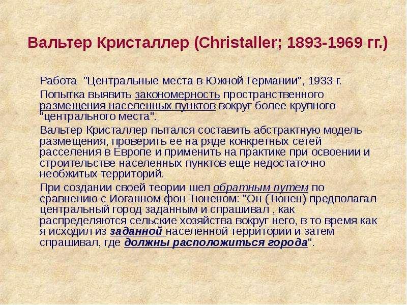 """Вальтер Кристаллер (Christaller; 1893-1969 гг. ) Работа """"Центральные места в Южной Германии&quo"""