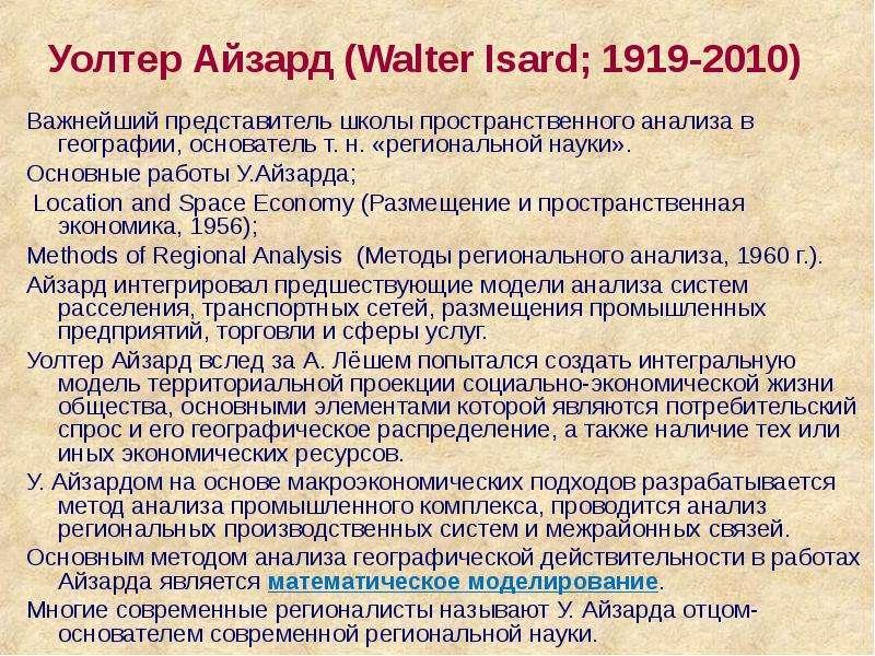 Уолтер Айзард (Walter Isard; 1919-2010) Важнейший представитель школы пространственного анализа в ге