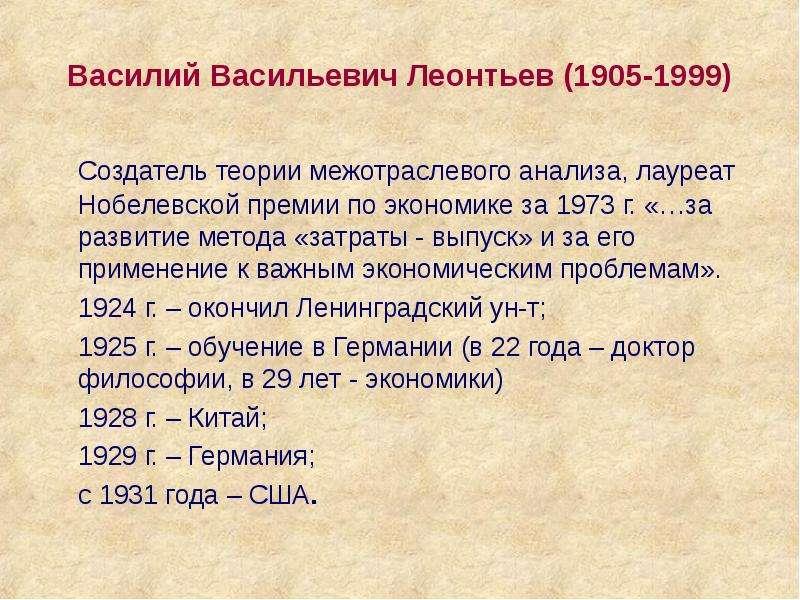 Василий Васильевич Леонтьев (1905-1999) Создатель теории межотраслевого анализа, лауреат Нобелевской