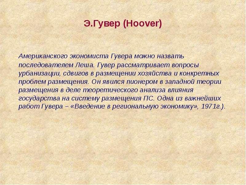 Э. Гувер (Hoover) Американского экономиста Гувера можно назвать последователем Леша. Гувер рассматри