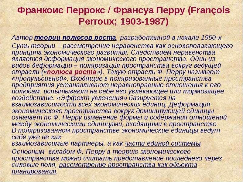 Франкоис Перрокс / Франсуа Перру (François Perroux; 1903-1987) Автор теории полюсов роста, разработа