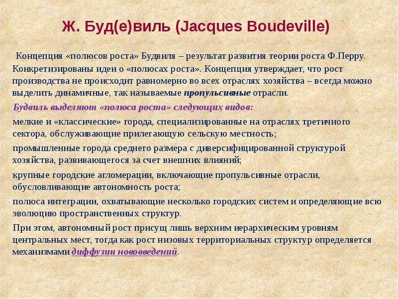 Ж. Буд(е)виль (Jacques Boudeville) Концепция «полюсов роста» Будвиля – результат развития теории рос