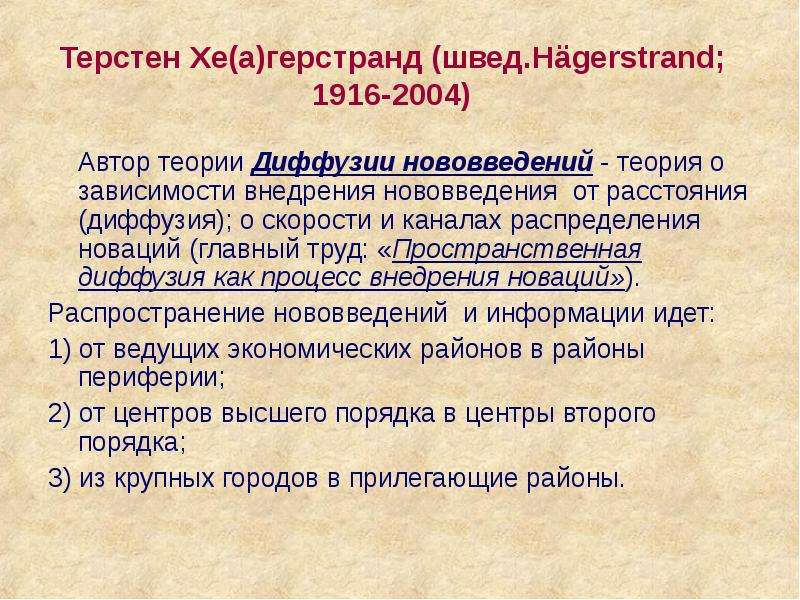 Терстен Хе(а)герстранд (швед. Hägerstrand; 1916-2004) Автор теории Диффузии нововведений - теория о