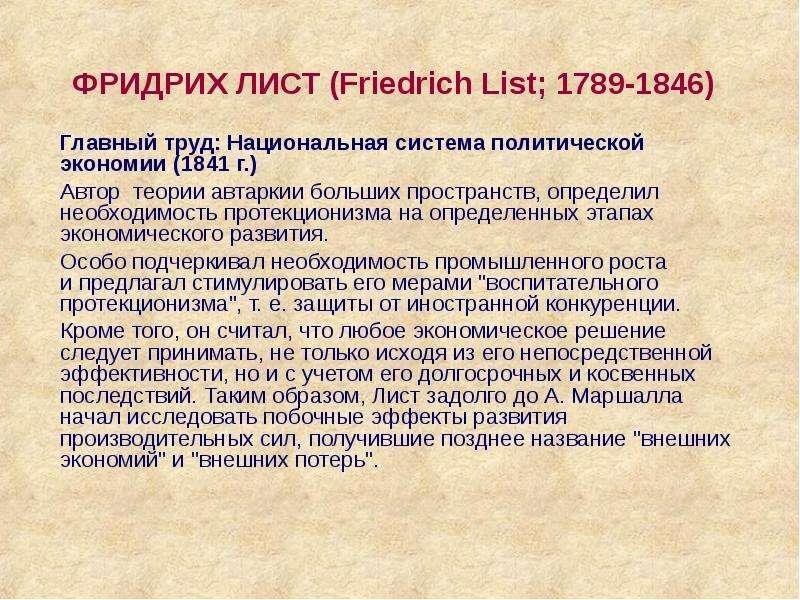 ФРИДРИХ ЛИСТ (Friedrich List; 1789-1846) Главный труд: Национальная система политической экономии (1
