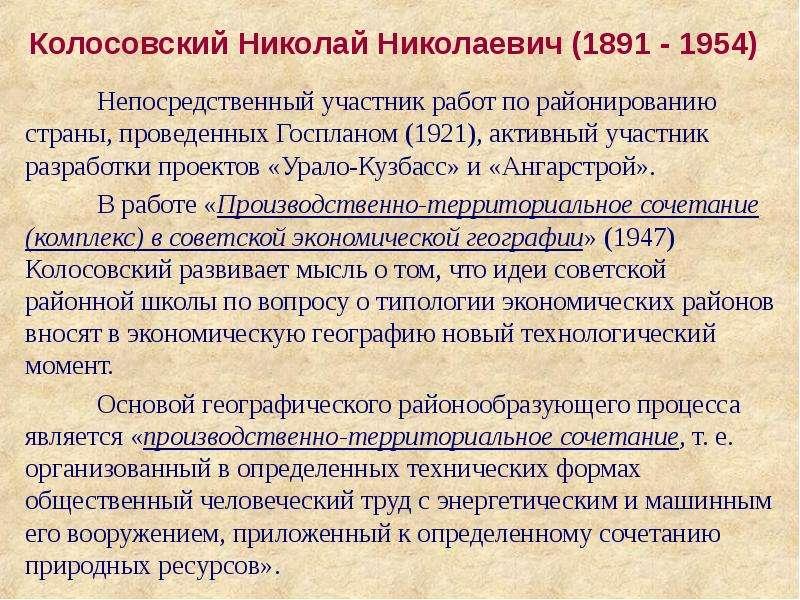 Колосовский Николай Николаевич (1891 - 1954) Непосредственный участник работ по районированию страны