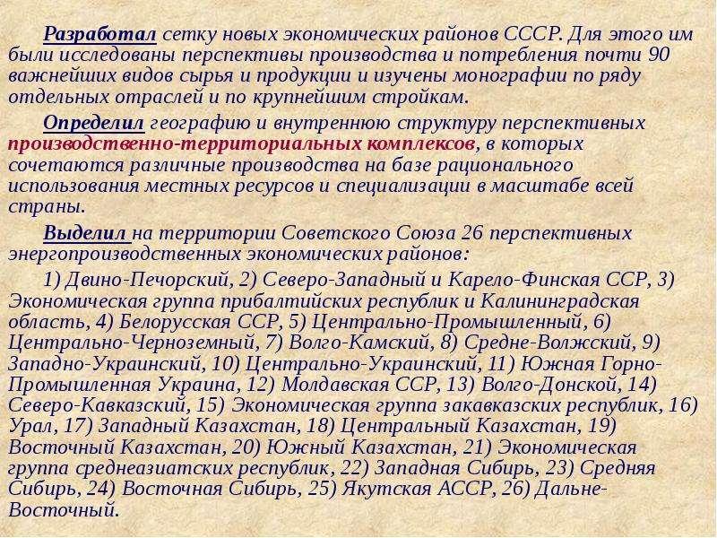 Разработал сетку новых экономических районов СССР. Для этого им были исследованы перспективы произво