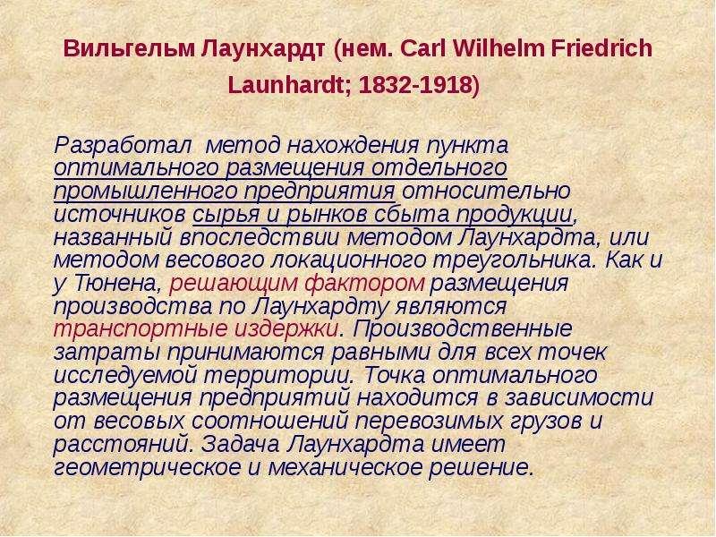 Вильгельм Лаунхардт (нем. Carl Wilhelm Friedrich Launhardt; 1832-1918) Разработал метод нахождения п