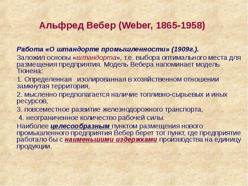 Альфред Вебер (Weber, 1865-1958) Работа «О штандорте промышленности» (1909г. ). Заложил основы «штан