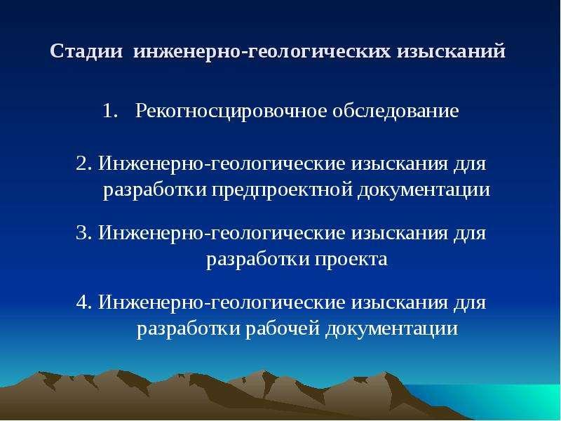 Стадии инженерно-геологических изысканий Рекогносцировочное обследование 2. Инженерно-геологические