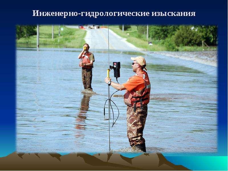 Инженерно-гидрологические изыскания