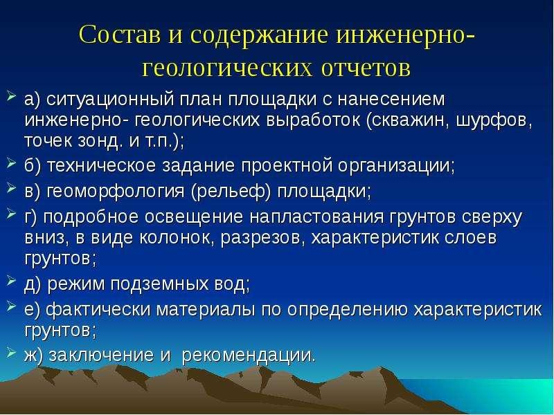 Состав и содержание инженерно-геологических отчетов а) ситуационный план площадки с нанесением инжен