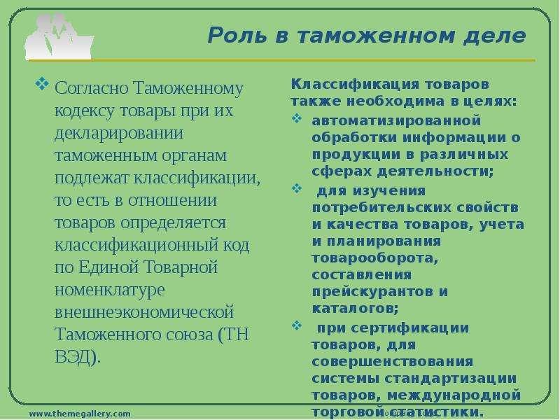 Роль в таможенном деле Согласно Таможенному кодексу товары при их декларировании таможенным органам