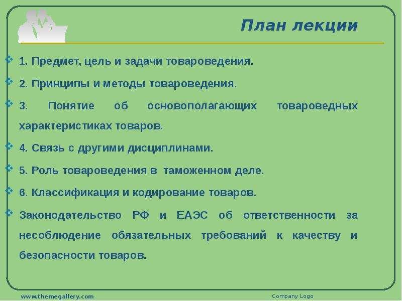 План лекции 1. Предмет, цель и задачи товароведения. 2. Принципы и методы товароведения. 3. Понятие