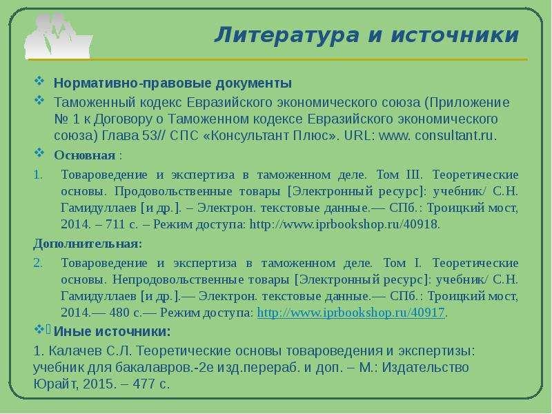 Литература и источники Нормативно-правовые документы Таможенный кодекс Евразийского экономического с