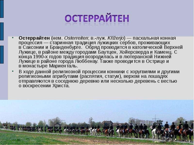 Остеррайтен (нем. Osterreiten; в. -луж. Křižerjo) — пасхальная конная процессия — старинная традиция