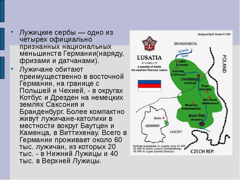 Лужицкие сербы — одно из четырех официально признанных национальных меньшинств Германии(наряду, фриз