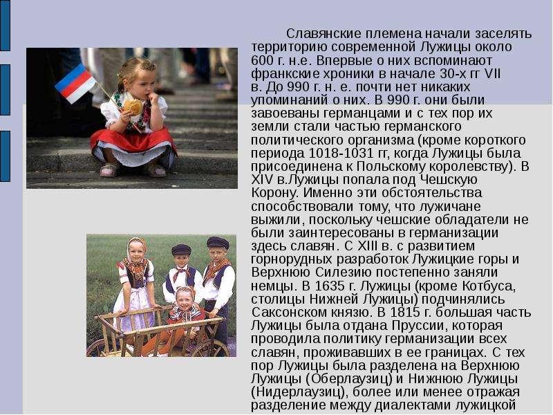 Славянские племена начали заселять территорию современной Лужицы около 600 г. н. е. Впервые о них вс