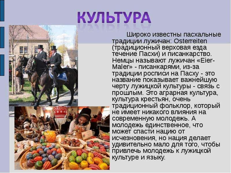 Широко известны пасхальные традиции лужичан: Osterreiten (традиционный верховая езда течение Пасхи)