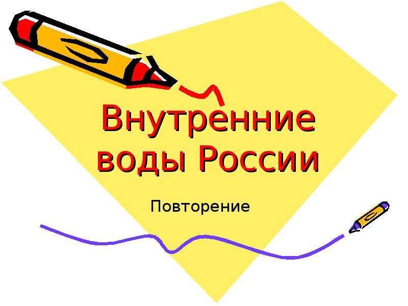 Презентация Внутренние воды России Повторение