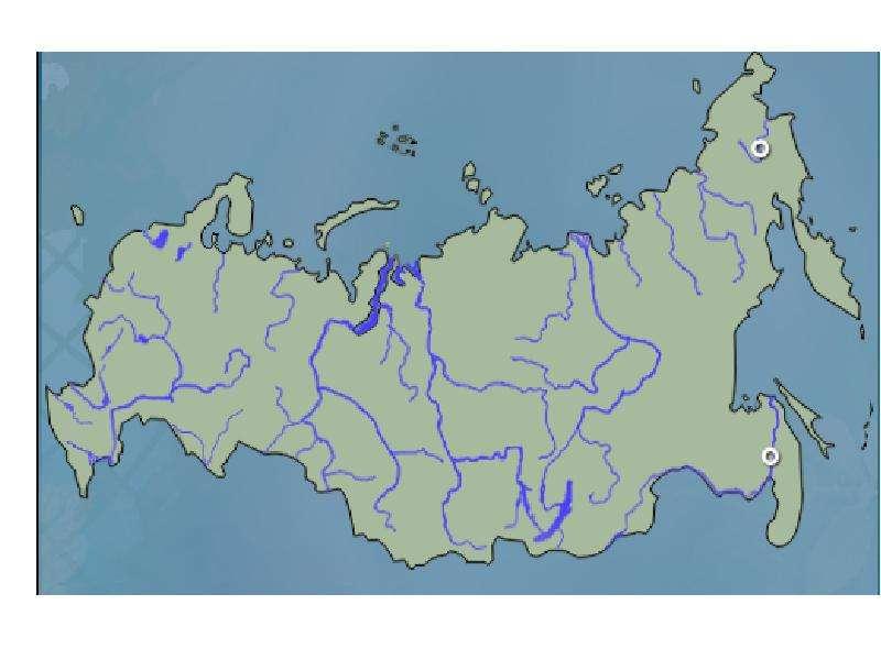 Внутренние воды России Повторение, слайд 2