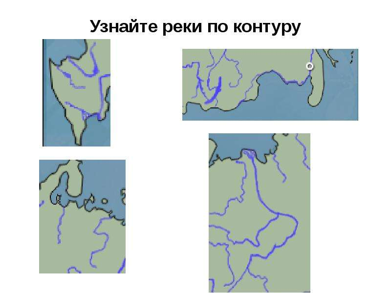 Узнайте реки по контуру