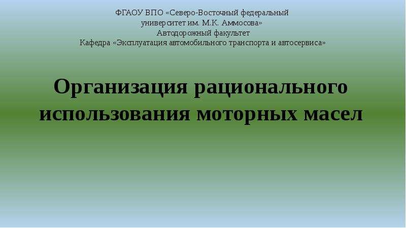 Презентация Организация рационального использования моторных масел