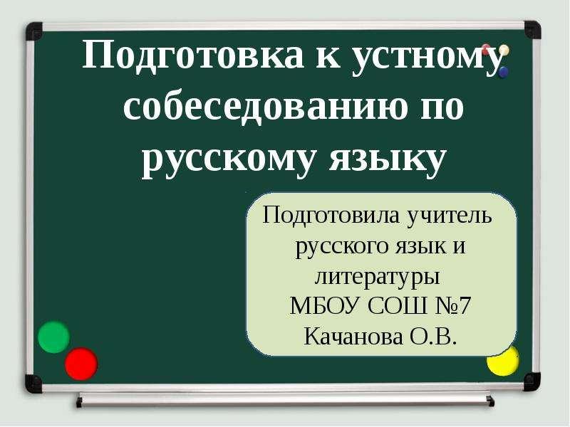 Презентация Подготовка к устному собеседованию по русскому языку